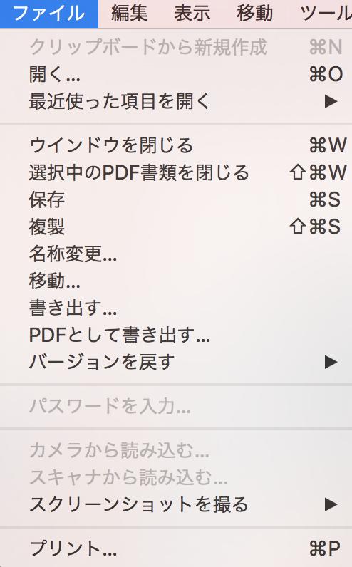 する pdf 軽く