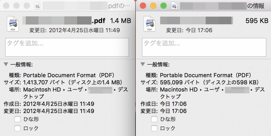 pdf 変換 容量 軽く
