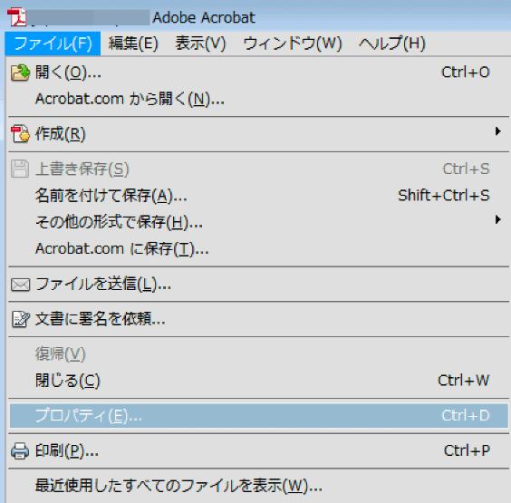 印刷不可 コピー不可 pdf