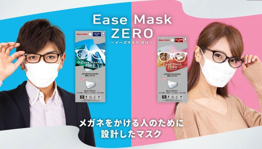 マスク装着時メガネが曇らないようにする方法 曇り止めや専用マスク必要なし