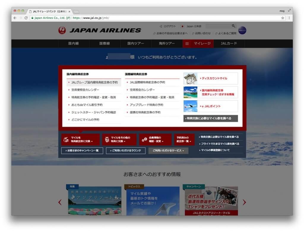 JALマイルを使って国内線航空券に交換・無料搭乗する手順を紹介