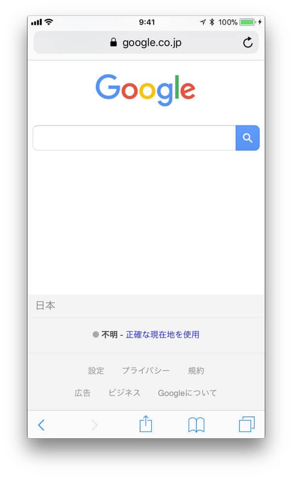 Google検索履歴を削除する方法 iPhoneで閲覧履歴を残さない