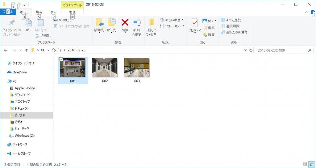iPhoneの写真データをパソコン(Windows 10)に保存・転送する方法