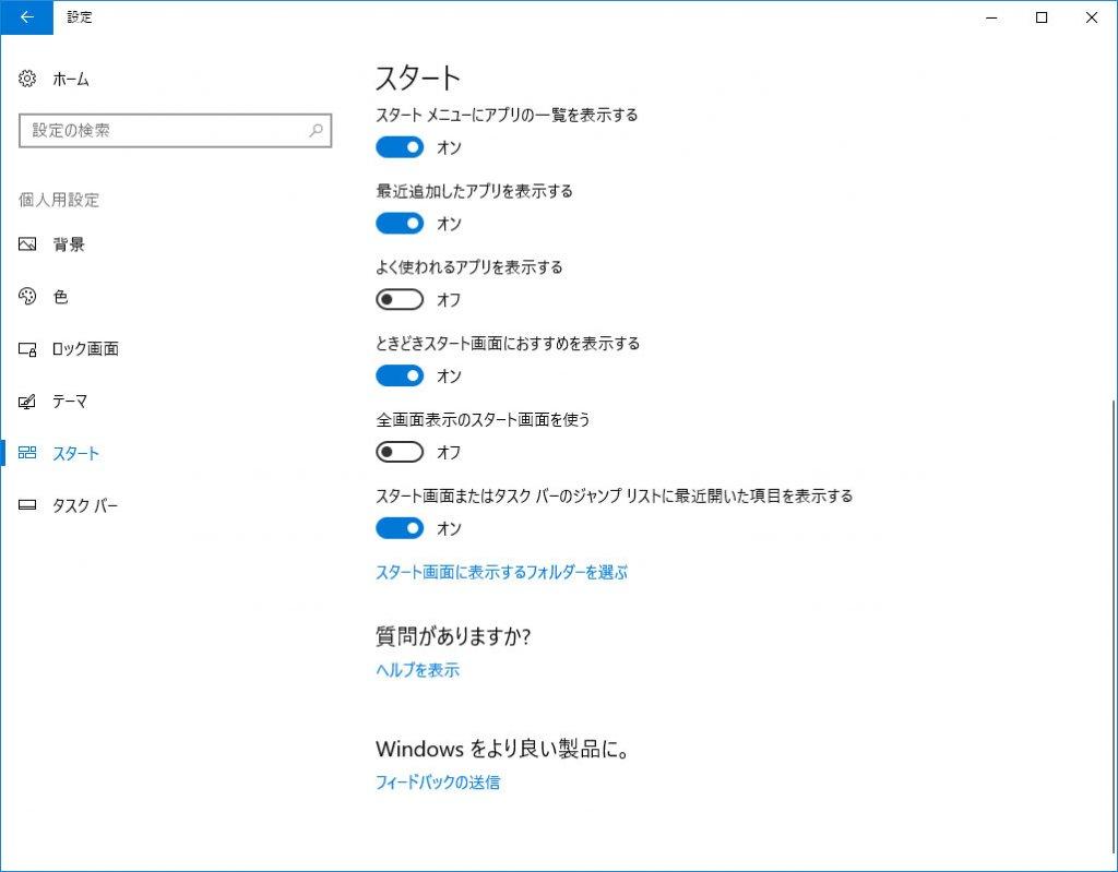 最近 た ファイル 使っ win10