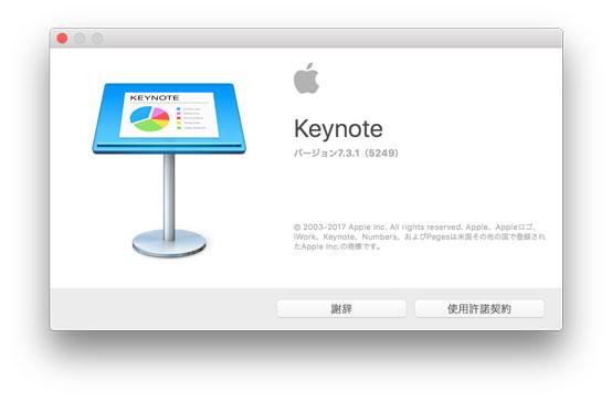 keynote 古い バージョン
