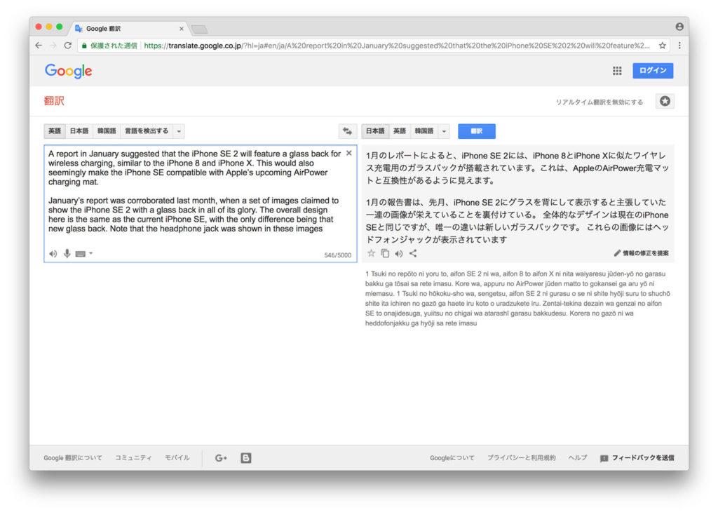 google 翻訳 日本語 英語 pdf 保存