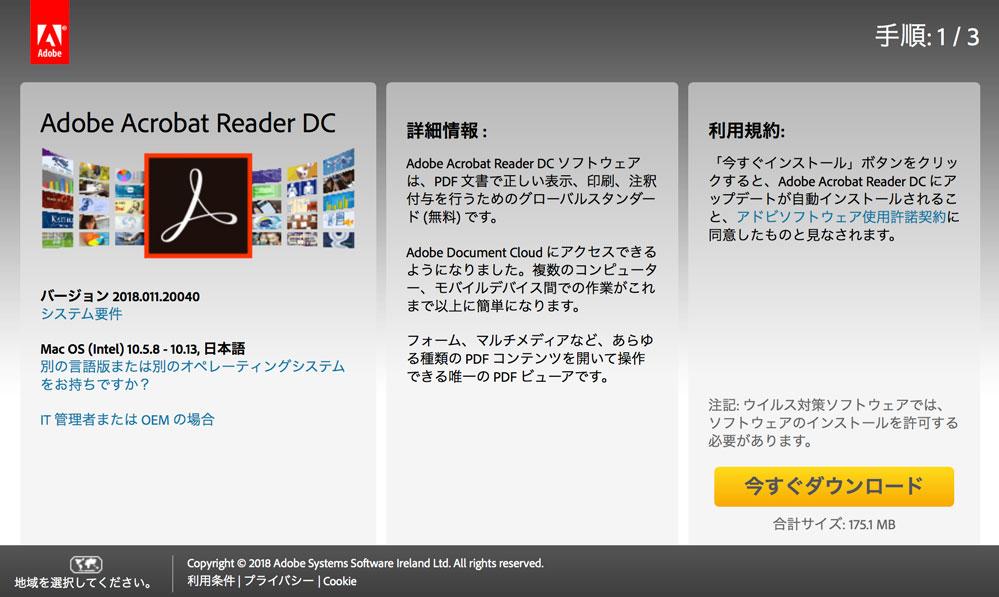 pdf 印刷 パスワード 解除 mac