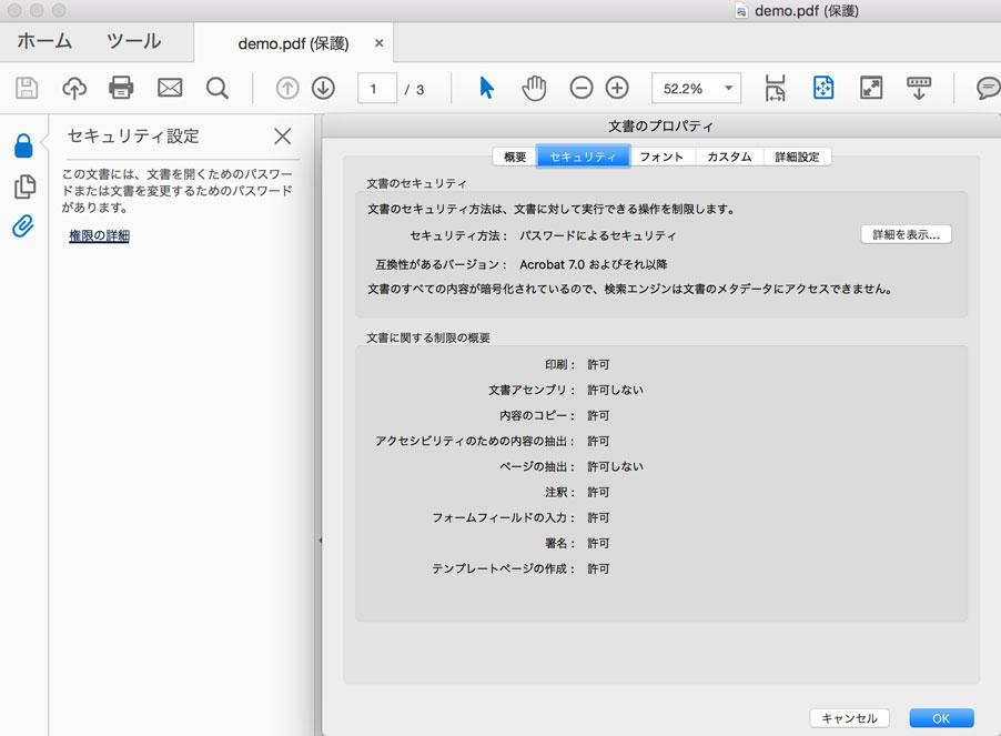 パスワード 付き pdf 解除 【アドビ公式】PDFをロック解除する方法 Adobe