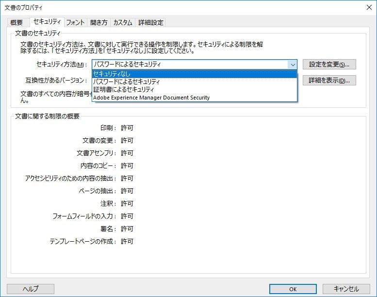 パスワード 付き pdf 解除 [備忘録]PDFファイルのパスワードを解除して保存する方法