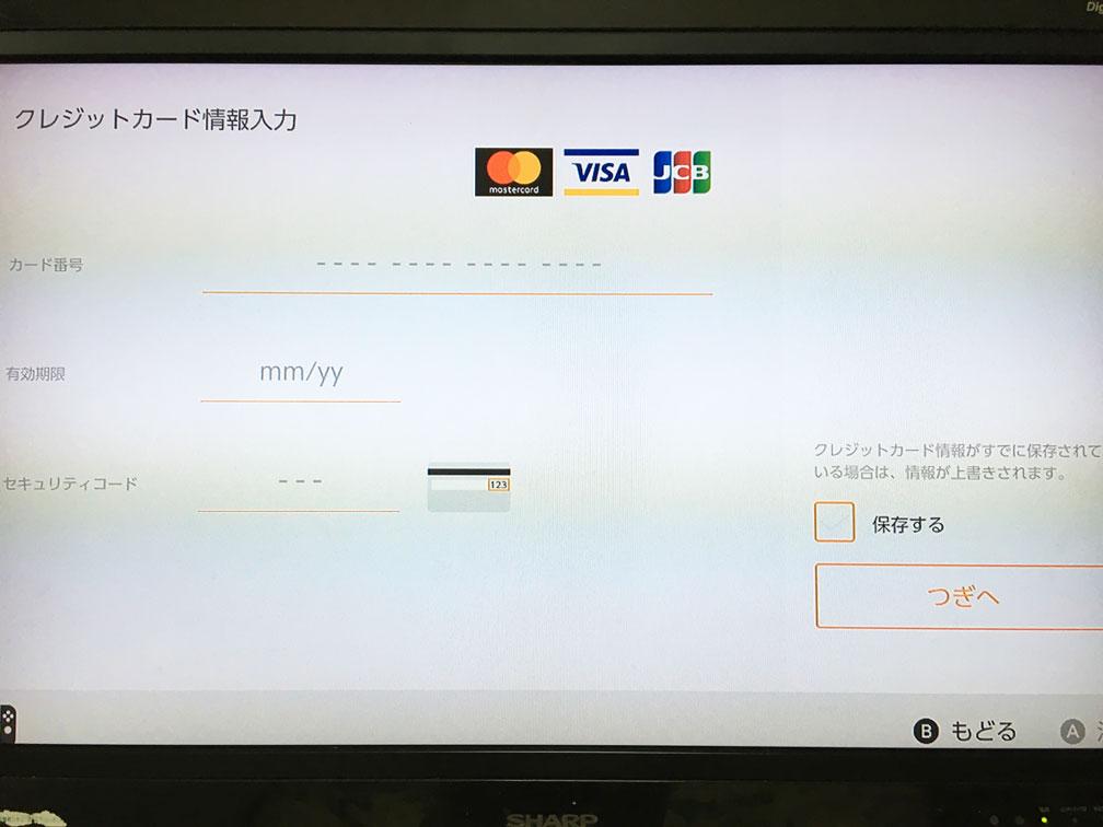 クレジット カード ニンテンドー e ショップ