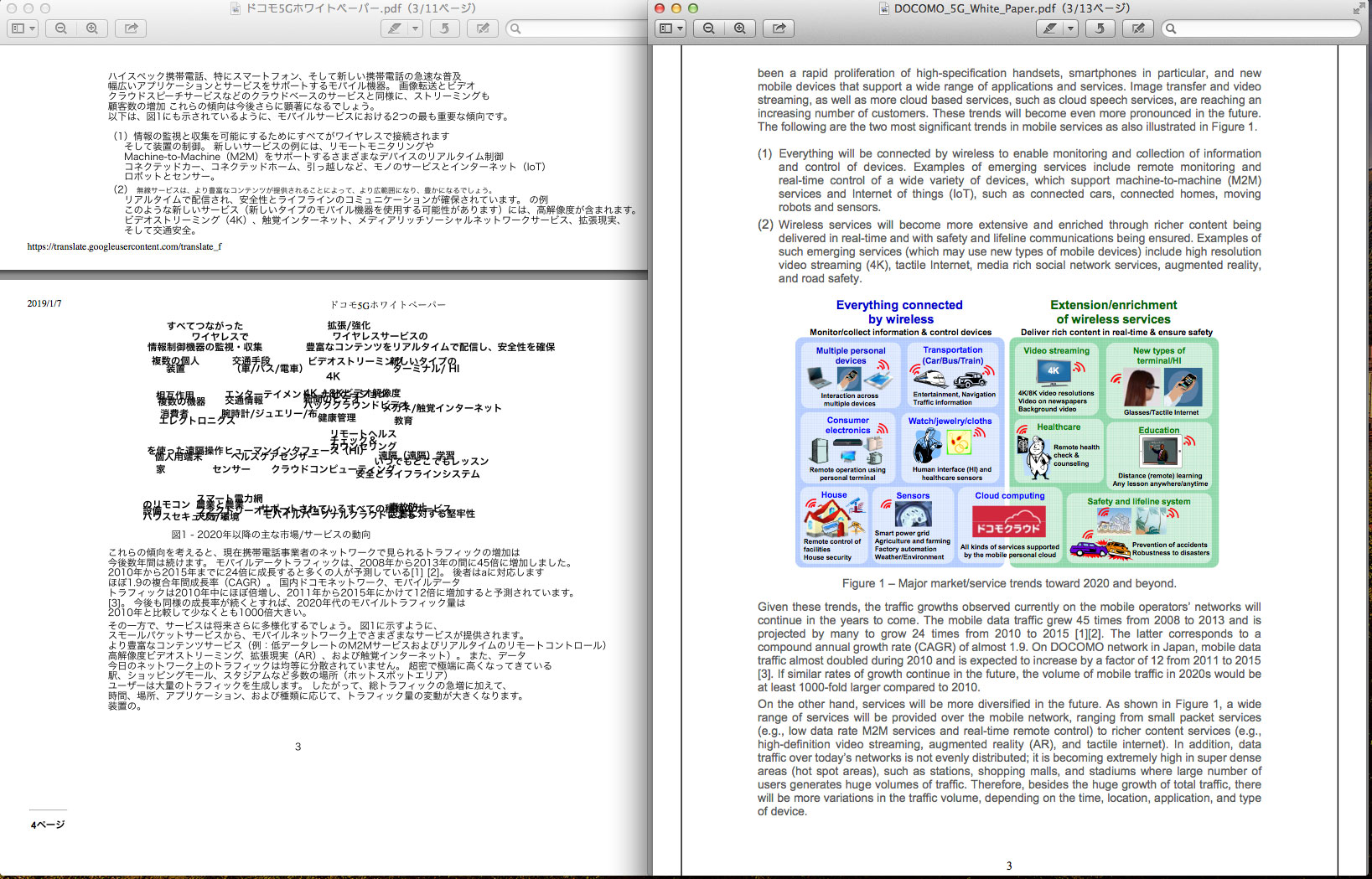 google pdf テキスト 変換