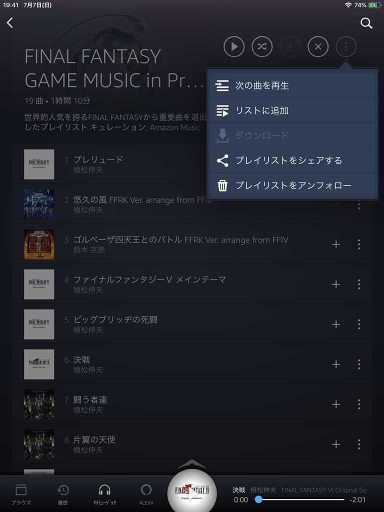 Amazon Musicから音楽をダウンロード・保存する …