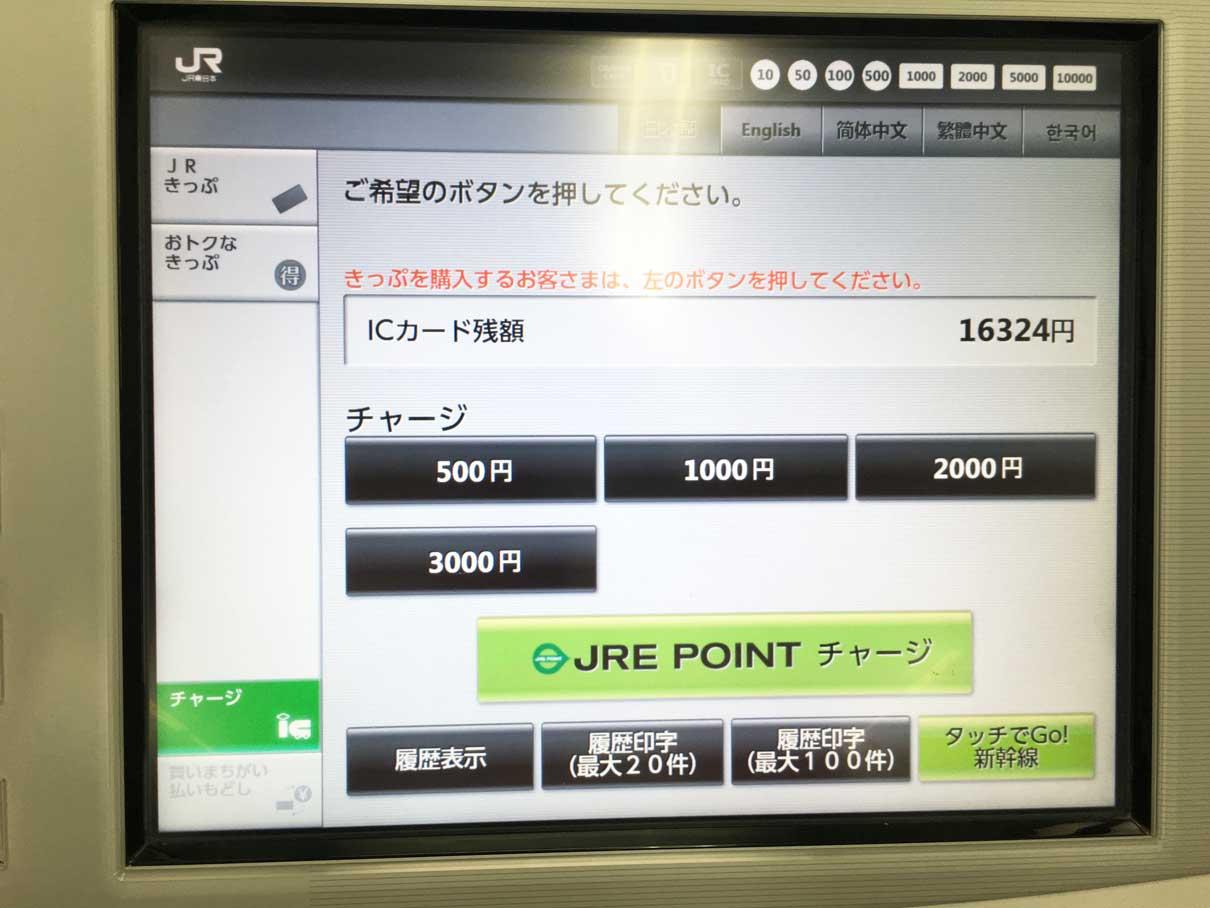 Suica チャージ 上限 Suicaのチャージ上限金額は2万円まで!限度額変更できる?