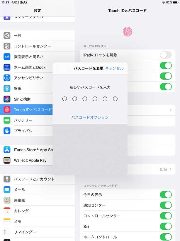 iPadのパスコードをアルファベット・文字列で自由に設定する方法