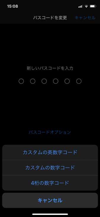 iPhoneのパスコードをアルファベット・文字列で自由に設定する方法
