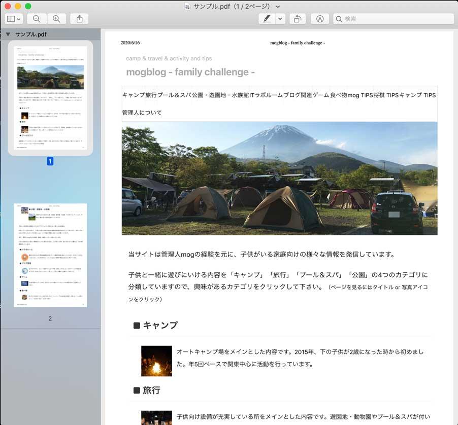 pdf モノクロ 変換 mac