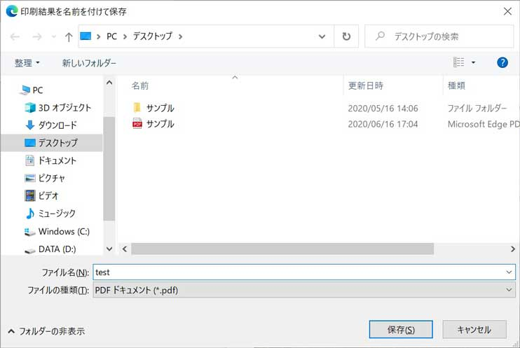 pdf モノクロ 変換 windows
