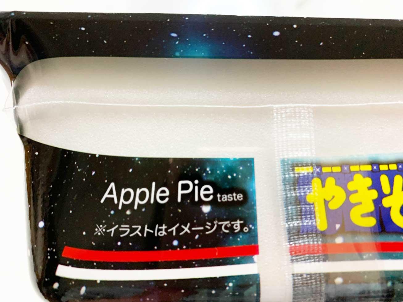 アップル パイ ペヤング